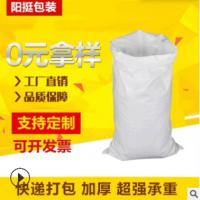 厂家直销塑料白色编织袋定制物流快递打包pp蛇皮袋废袋处理批发