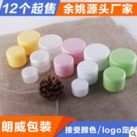 100g pp膏霜瓶 面霜盒 化妆品包装瓶 多色盒 膏霜分装瓶 现货