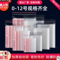 PE自封袋透明塑料包装袋服装大中小封口胶袋防水密封骨袋现货定制