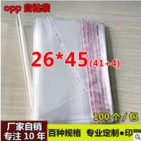 批发 OPP不干胶自粘袋衣服包装袋定做 透明塑料袋厂家直销26*45cm