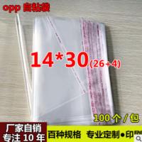 批发OPP不干胶自粘袋 口罩包装袋毛巾透明塑料袋 5丝8丝14*30cm