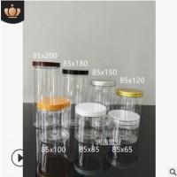 食品罐透明塑料罐65口85口100口pet五谷杂粮包装罐饼干罐花茶罐