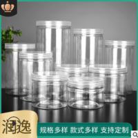 食品罐透明塑料罐65口85口100口五谷杂粮包装罐坚果密封罐茶叶罐