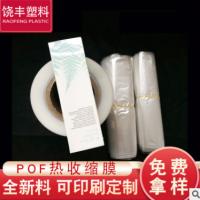 厂家供应pof热收缩包装膜 透明收缩膜 POF收缩膜袋定制
