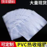 热收缩膜厂家加工PVC收缩膜袋定制 pvc热封收缩袋热塑封膜
