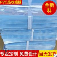 厂家定做静电收缩膜袋印刷 餐具包装塑封膜 pvc瓶口收缩膜对折膜
