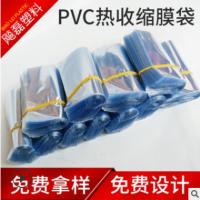 厂家直销 PVC热收缩膜平口收缩包装袋 pvc热收缩膜袋