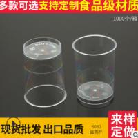 直筒塑料布丁杯注塑杯甜品杯 一次性透明航空杯提拉米苏杯木糠杯