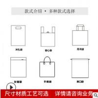 厂家定做pe塑料手提袋 服装店购物袋子礼品饰品包装袋可印logo