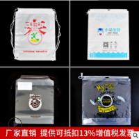 厂家直销pe塑料抽拉绳袋 束口收口服装洗衣包装袋 可定制印刷logo