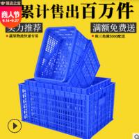 塑料筐周转箩加厚蔬菜水果塑料框长方形快递运输塑料箱蓝色周转筐