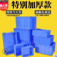周转箱 塑料胶框消毒餐具胶箱 仓库物料加厚塑料箱 塑胶胶框