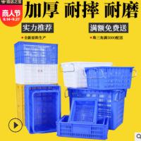 塑料筐长方形大号加厚胶筐蔬菜框水果筐快递箩筐物流塑胶框周转筐