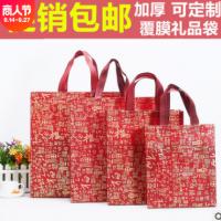 红色无纺布礼品袋百福袋环保袋过年送礼袋烟酒茶叶海味包装手提袋