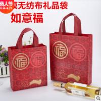 无纺布覆膜礼品袋手提如意福袋过年春节喜庆送礼袋烟酒茶叶包装袋