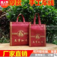 加厚枣红色福字礼品袋喜庆烟酒茶叶送礼包装袋过年过节礼品福字袋