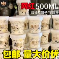 500ML网红烧仙草打包罐子芋圆冰淇淋奶茶甜沫儿甜品磨砂杯包装盒