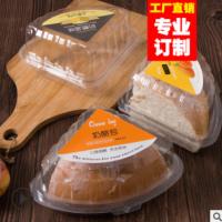 厂家批发定制烘焙吸塑包装盒奶酪包蛋糕切件一次性PET西点包装盒