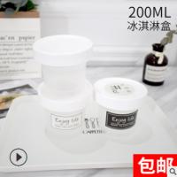 网红200ml冰淇淋杯带盖可冷冻布丁酸奶冰激凌甜品雪糕自制包装盒