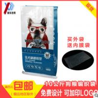 现货大容量10KG狗粮食品覆膜包装袋20斤犬类宠物食品蛇皮编织袋